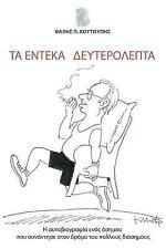 Ta Endeka Defterolepta : H Aftobiografia Enos Asimou Pou Sunantise Ston Dromo...