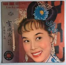 Sealed Chinese Opera 芳艷芬 竇娥冤 幸運唱片 Lucky Records LP130AB