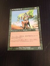 MTG MAGIC PLANESHIFT GAEA'S HERALD (JAPANESE HERAUT DE GERRARD) NM