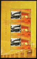 China Stamp 2004-20 50th Ann. of the Founding of the People's Congress M/S MNH