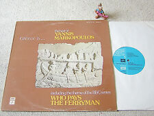 YANNIS MARKOPOULOS Greece Is... The Best Of 1979 GREECE LP COLUMBIA 14C054-70922