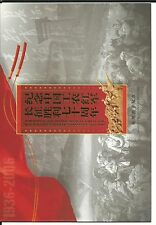 China, People's Republic, #3534-3538 In Presentation Folder, 2006 Long March