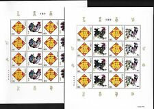 China 2017-1 Year of Cock 2V SPECIAL Full S/S Zodiac Animal Rooster 雞
