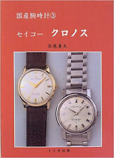 JAPAN Seiko Watch Evolution book mechanism photo art SEIKO CRONOS 1997