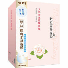 [MY BEAUTY DIARY] Bulgarian White Rose Facial Mask Whitening and Soothing 10pcs