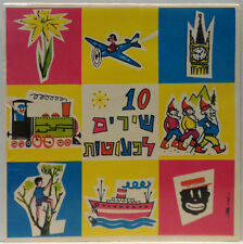 "Tova Porat - 10 Songs for toddlers 7"" EP Rare Israel Hebrew children's MAKOLIT"