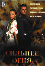 Silnee ognya (World War II RUSSIA movie)(DVD NTSC)