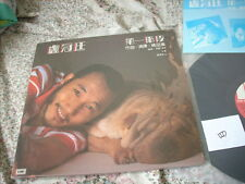 a941981 Lowell Lo 盧冠廷 First Stage LP (四)