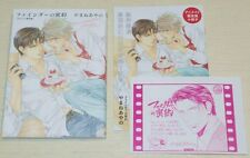 Ayano Yamane Finder no Mitsuyaku Manga Animate Limited Edition Comic Book BL