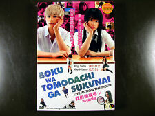 Japanese Movie Drama I  Don't Have Many Friends Live Action DVD English Subtitle