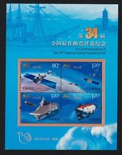 China 2014 34th Best Stamp Popularity Poll S/S 2013-25