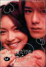 NEW Original Japanese Drama VCD And I Love Her Boku dake no Madonna 泷泽秀明