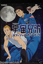JAPAN TV Anime Space Brothers / Uchuu Kyoudai Official Fan Book