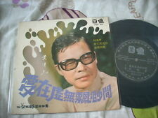 "a941981 黃清元 Abstract Love 7"" EP Wong Ching Yian YFEP3027 愛在虛無飄渺間"