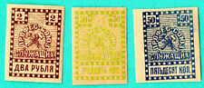 RUSSIA RUSSLAND LOT OF 3 REVENUE STAMPS MINT 854