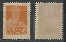 Russia / USSR, 1924, Sc# 276, Golden Definitive, Worker, very rare, MvvLHOGtrace