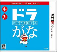 New 3DS I wrote to learn Doraemon Japan Import