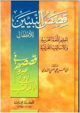 Qasas an-Nabiyin By Syed Abul Hassan Ali Nadwi (Very Popular Arabic Book)