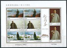 China 2013-30 120th Anniversary of Birth Comrade Mao Zedong Mini S/S 毛澤東