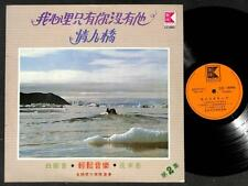 "Singapore Golden Melody Award Band Relaxing Instrumental Music 12"" CLP5017"
