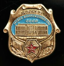 SOVIET RUSSIAN USSR CENTRAL ARMED FORCES MUSEUM MOSCOW PIN BADGE