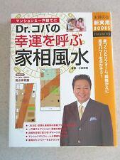 Japanese House Physiognomy Fusui Feng Shui Book ドクター・コパの幸運を呼ぶ家相風水 Kobayashi 小林祥晃