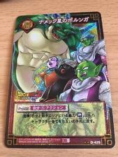 Carte Dragon Ball Z DBZ Card Game Part 05 #D-425 Prisme (Version Booster) 2004