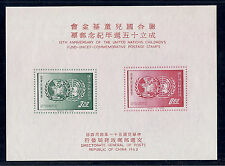 1962 Republic of China ROC SC# 1341a - 15th Anniversary of UNICEF, Imperf MNH*