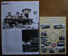 GAZ CHAIKA M-13 Station Wagon Estate Russian Mkt Photocopy Article + Flier Yanka