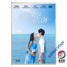 The Starry Night, The Starry Sea Chinese Drama (3. 2017) Excellent English Subs