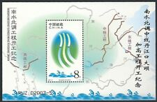 China 2003-22 Divert Water South to North Overprint S/S River 南水北調 加字