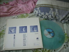 a941981 夢劇院 HK DJ Promo LP Single Blue Vinyl I Am a Blue Bird 我是藍鳥 Paradox