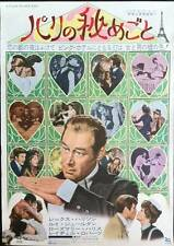 FLEA IN HER EAR LA PUCE A L'OREILLE Japanese B2 movie poster REX HARRISON 1968