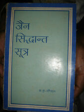 INDIA - HINDU JAIN RELIGIOUS - JAIN SIDHANT SUTAR BY B K KAUSHAL - IN HINDI