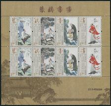 """China 2013-15""""Piano,chess,calligraphy and painting""""stamp silk mini-pane"""
