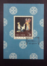 MOMEN: CHINA PRC STAMPS #628 1962 MEI LAN FANG FIRST DAY SHEET USED $ LOT #2867
