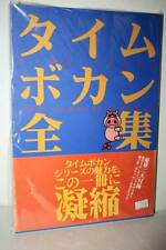 TATSUNOKO YATTAMAN TIME BOKAN THE COMPLETE WORKS ART BOOK USATO JAP TN1 49268