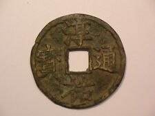 "China Song Dynasty Bronze Coin ""Chun You Tong Bao 100"" (淳祐通寶當百)"