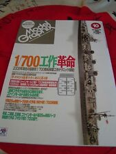 IJN MODEL GRAPHIX Magazine Oct 2008 Issue w/FINE MOLDS 1/700 25MM Guns BRAND NEW