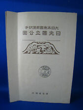 JAPAN  SCOTT #283a  NATIONAL PARKS 1938 with SOUVENIER FOLDER   (NS1)