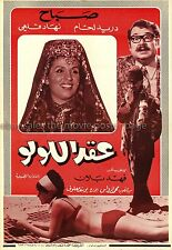 The Pearl Necklace عقد اللولو Sabah 1964 Lebanese one-sheet movie poster