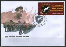 2015. Russia. Dzerzhinsky Independent Operational Purpose Division. FDC