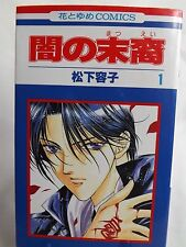 Yami no Matsuei Manga Volume 1 (Japanese Version)