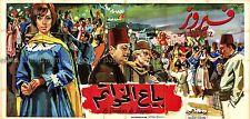 Auliban the Seller of Jokes بياع الخواتم Fairuz 1965 Italian Billboard Poster