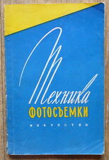 1958 RUSSIA BOOK PHOTO SHOOTING TECHNOLOGY PHOTOGRAPHY ARTICLE SCHEME CAMERA ART