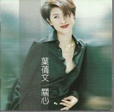 Sally Yeh [Ye Qian Wen]; (Made In Taiwan 1997) Guan Xin        CD