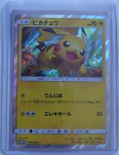 Japanese Pokemon card, Sun and Moon Pikachu ( 008/SM-P,  TOYS R US Promo) Mint!