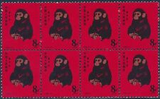 "CHINA ""MONKEY"" STAMP REPRINT OF 1980 STAMP BLOCK OF 8 -- OG NH -- BT2389"