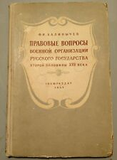 Army and military law in Russia in XVII century In Russian 1954
