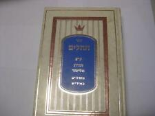 TEHILLIM & Commentary Todat Eliezer IN YIDDISH תהלים : עם פירוש תודת אליעזר